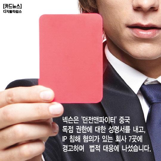 [카드뉴스] 활개치는 중국산 `짝퉁 게임` 대책 없이 한국만 피해 본다